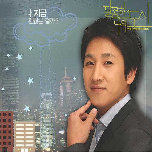 이선균의 달콤한 나의 도시 (SBS 금요드라마) 앨범정보