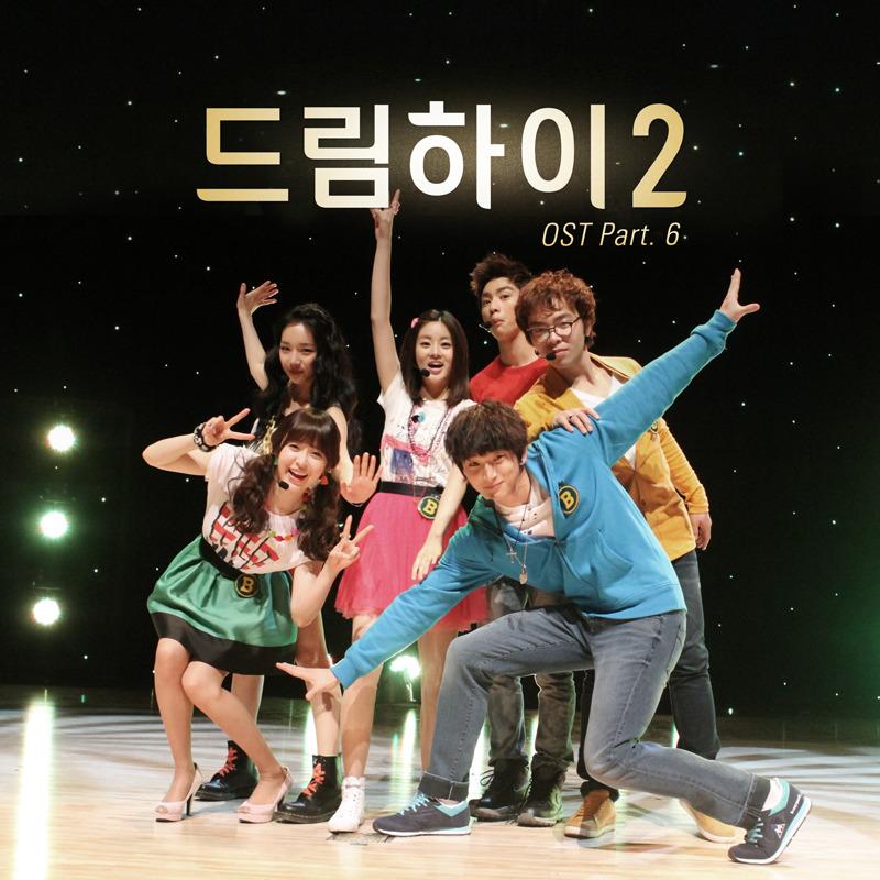 드림하이 2 Part.6 (KBS 월화드라마) 앨범정보