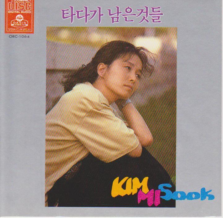 타다가 남은것들(시낭송) 앨범정보